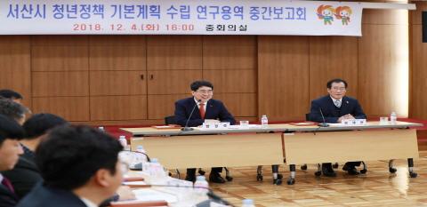 서산형 청년정책 수립 본격 시동!