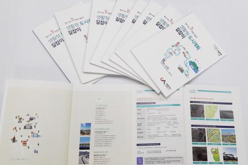 서산시, 『생활형 도시계획 길잡이』 책자 발간