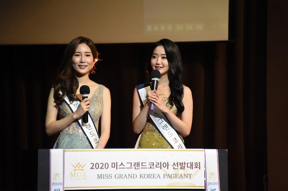 미스그랜드코리아 본선 대회, 오유나-박세림, '2020 진(眞) 수상