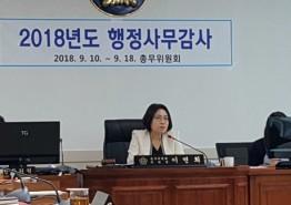 """[2018 행감] 총무위원회 이연희 위원장, """"공유재산은 서산시의 재산이자, 시민의 재산!"""""""