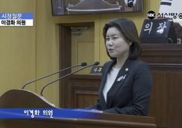 서산시 '중증장애인 쉼터 마련 공약' 이상  무? 이경화의원 시정질문