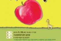 서산문화복지센터 어린이도서관, 어린이뮤지컬 '사과가 쿵' 2회 무료 공연