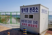 관광지(간월도) 미관 해치는 시설물 만연