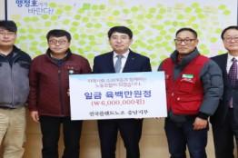 전국플랜트노조, 이웃돕기 성금 6백만원 기탁
