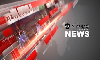 SBC서산방송 10월 셋째주 주간뉴스