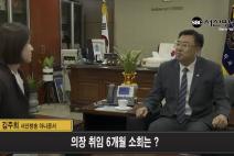 2019 김기재 당진시의회 의장 단독 인터뷰