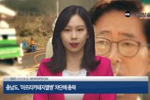 sbc서산.테안 방송 10월 첫째주 뉴스