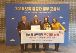 서산시, 보육정책 2년 연속 우수기관 선정