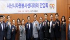 서산시의회, 서산시 자원봉사센터와의 간담회
