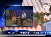SBC서산방송 10월 2째주 주간 뉴스