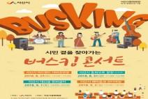 '서산시문화회관' 시민 곁을 찾아가는 '버스킹 콘서트' 개최