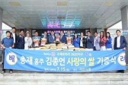 서산시, 국제로타리 3620지구 '사랑의 쌀' 나눔 전달