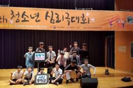 서산중, 청소년심리극대회 장려상 수상 지켜주세요!