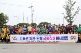 서산시 고북면, 22회 서산국화축제 준비 박차