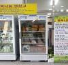 안면읍, 취약계층 위한 '안면읍 행복나눔 냉장고' 운영