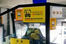서산시, 시내버스에서 무료로 와이파이를 이용하세요!