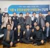 서산시보건소, 식품·공중위생단체장과의 간담회 개최