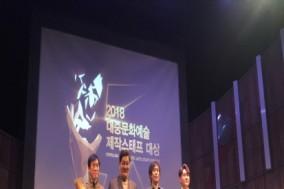 한서대 영화영상학과 김영철교수, 2018대중문화예술 제작스태프 대상 수상