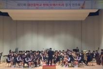 대산중, 서산 시민 초청 오케스트라 가을정기 연주회 개최