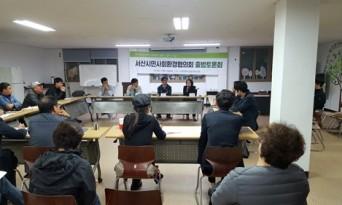 '안전한 서산'위해 '서산시민사회환경협의회' 출범'
