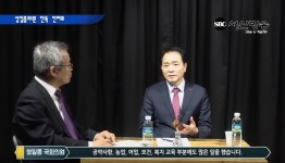 〔 SBC서산방송〕<신기원의 포커스 인 독점인터뷰-성일종 국회의원>
