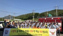 서산소방서, 전통시장 화재예방 캠페인 펼쳐