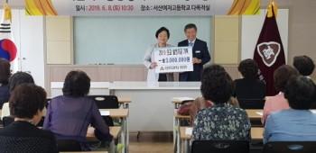 서산여고, 총동창회, 학교사랑 발전기금 300만원 기탁