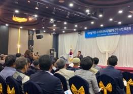 서산시, 버스터미널 이전 시민토론회 개최
