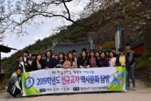 서산교육지원청,내 고장 문화역사 탐방 '