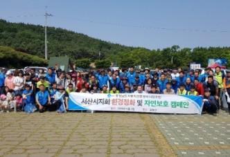 서산시지회(카포스) 환경정화 및 자연보호 캠페인