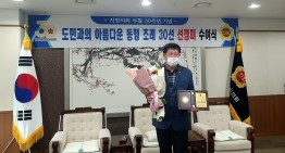 장승재 충남도의원, '도민과의 아름다운 동행 조례 30선'에 선정