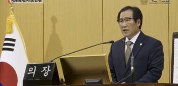 제246회 서산시의회 임시회