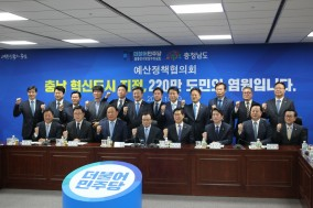 <성명> 대전·충남 혁신도시 지정'국가균형발전특별법'통과 환영!