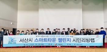 서산시, 스마트타운 챌린지 예비사업 리빙랩 개최