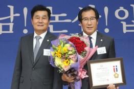 서산시의회 임재관 의장, 지방의정봉사대상 수상