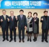 서산시, 북한이탈주민지원 지역협의회 열어 민관협력 강화방안 논의