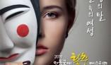 대한민국 글로벌 육성축제 안동국제탈춤페스티벌 2019