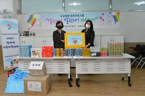 비젼아이봉사단-서산시장애인가족지원센터에  '꼼지락비젼나눔'