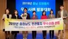 서산시, 충남 민·관 협치 우수기관 선정