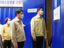 서산시보건소 코로나19 상황실, 선별진료소, 서산한화구장 코로나19 대응 상황 점검