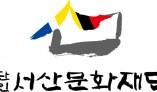 충남 서산문화재단, 공익법인 지정