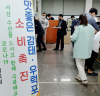 서산시어촌계장협의회, 서산시청서 수산물 무료 제공 및 소비촉진 행사 개최