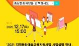 충남문화재단, 2021 지역문화 예술교육 지원사업 온라인 사업설명회 개최