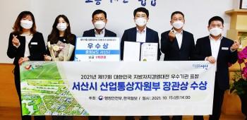 서산시, '대한민국 지방자치 경영대전' 산자부 장관상