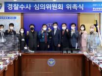 충남경찰청,'경찰수사 심의위원회'발족