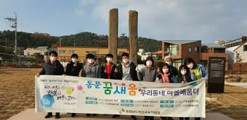 마을은 아이들의 교육장