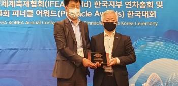 서산해미읍성축제, '제14회 피너클어워드 한국대회' 금상 수상