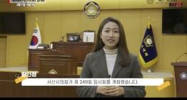 서산시의회 제249회 임시회