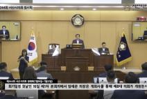 제244회 서산시의회 임시회